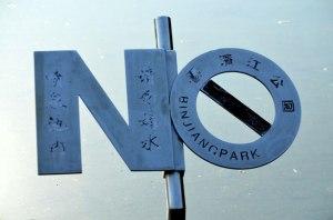 ¡No pasarán! Sachons dire non si nécessaire et faire preuve de discernement